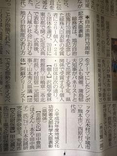 1116熊日表彰記事.jpg