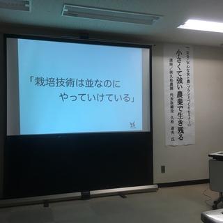 128久松氏講演.jpg