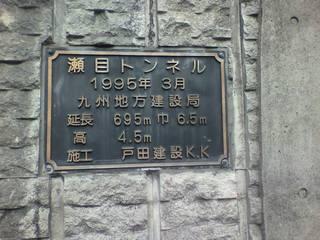 216瀬目トンネル銘板.jpg