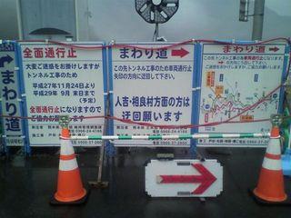 217五木村通行止め看板.jpg