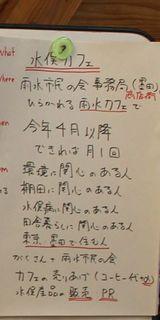 309水俣カフェ.jpg
