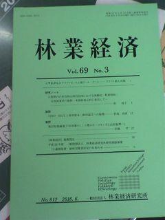 628林業経済.jpg