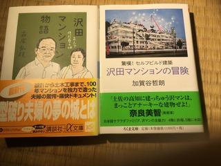 830沢田マンションの本.jpg